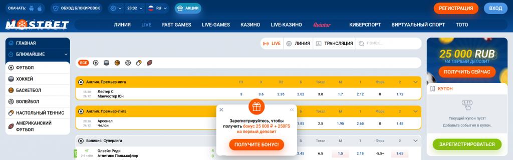 бк mostbet официальный сайт онлайн букмекерская контора №1 в россии мостбет