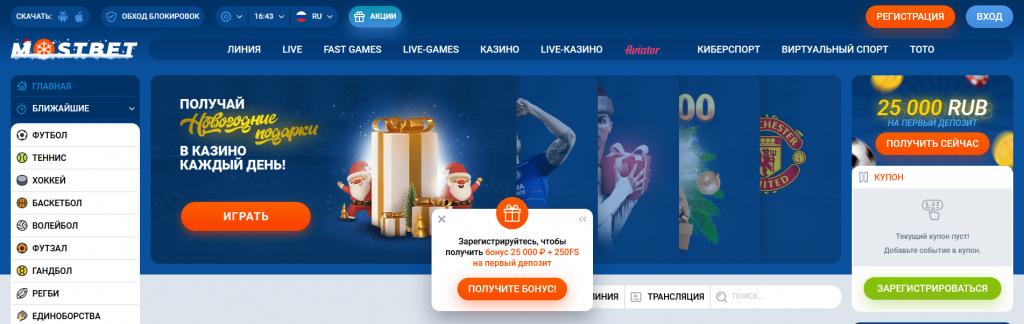 бонус за регистрацию мостбет онлайн гарантированный подарок новому игроку