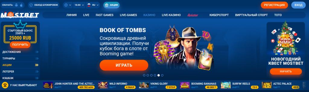 онлайн казино мостбет