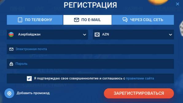пошаговая инструкция по регистрации без ошибок и проблем