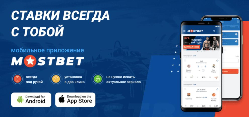 мостбет скачать мобильное приложение на андроид и айфон