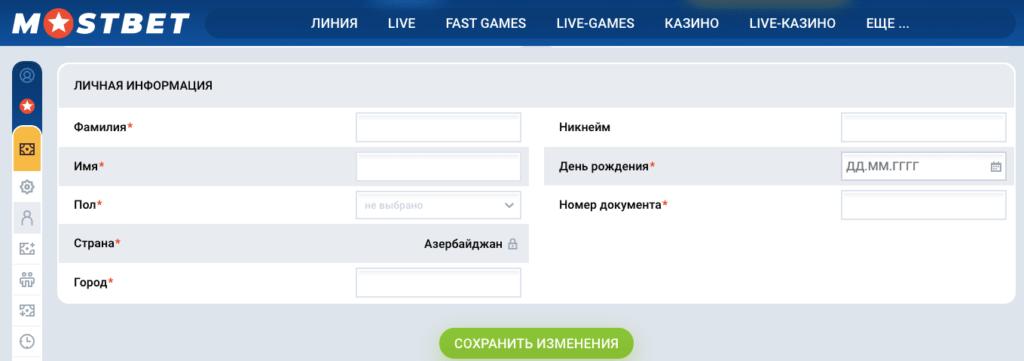 вся важная информация об игроке в mostbet личный кабинет на официальном сайте