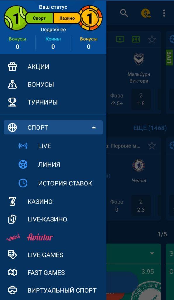 мобильное приложение мосбет лучшая мобильная букмекерская контора в россии